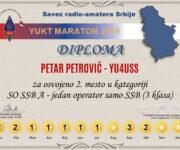 Petar Petrović, osvojio je 2. mesto u kategoriji SO SSB A